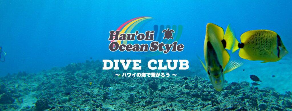 ハワイで海活!ダイビングクラブ始めました